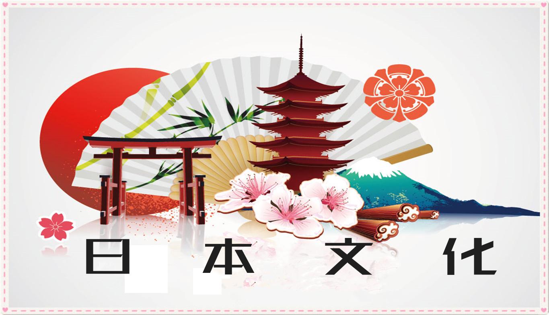 日本文化小课堂