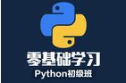 python基础班到进阶
