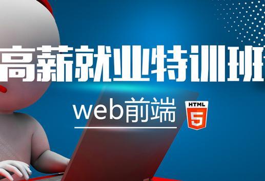 web前端全套系统班