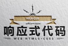 网页UI设计学院-基础代码(HTML5响应式代码)
