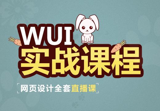 网页UI设计学院-WUI网页设计