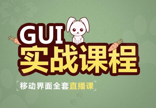 网页UI设计学院-GUI实战