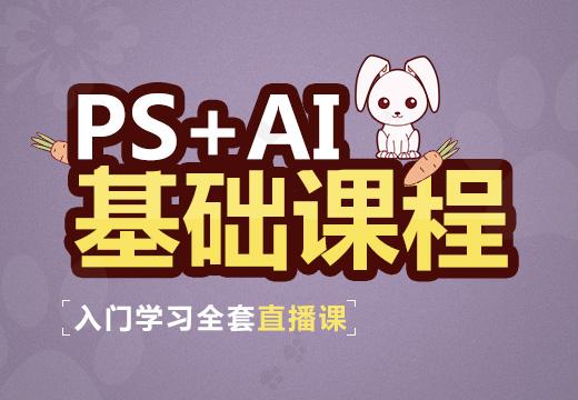 网页UI设计学院-PS+ai基础
