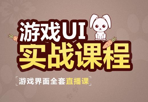 网页UI-游戏UI