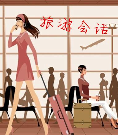 旅游会话课程