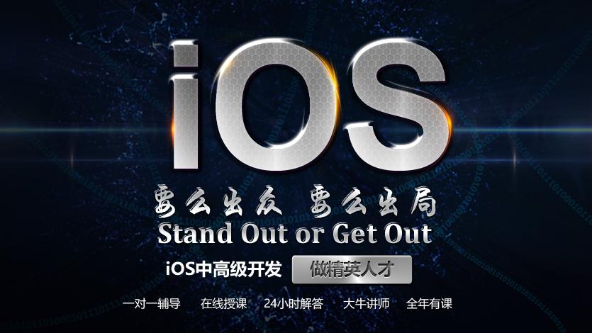 iOS全套优惠课程