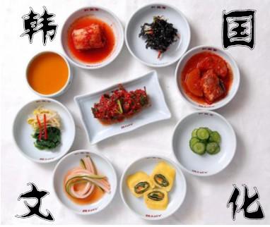 韩国文化礼仪