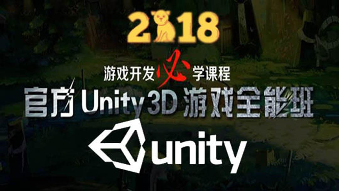 Unity3D游戏从零基础到大型项目实战系统班