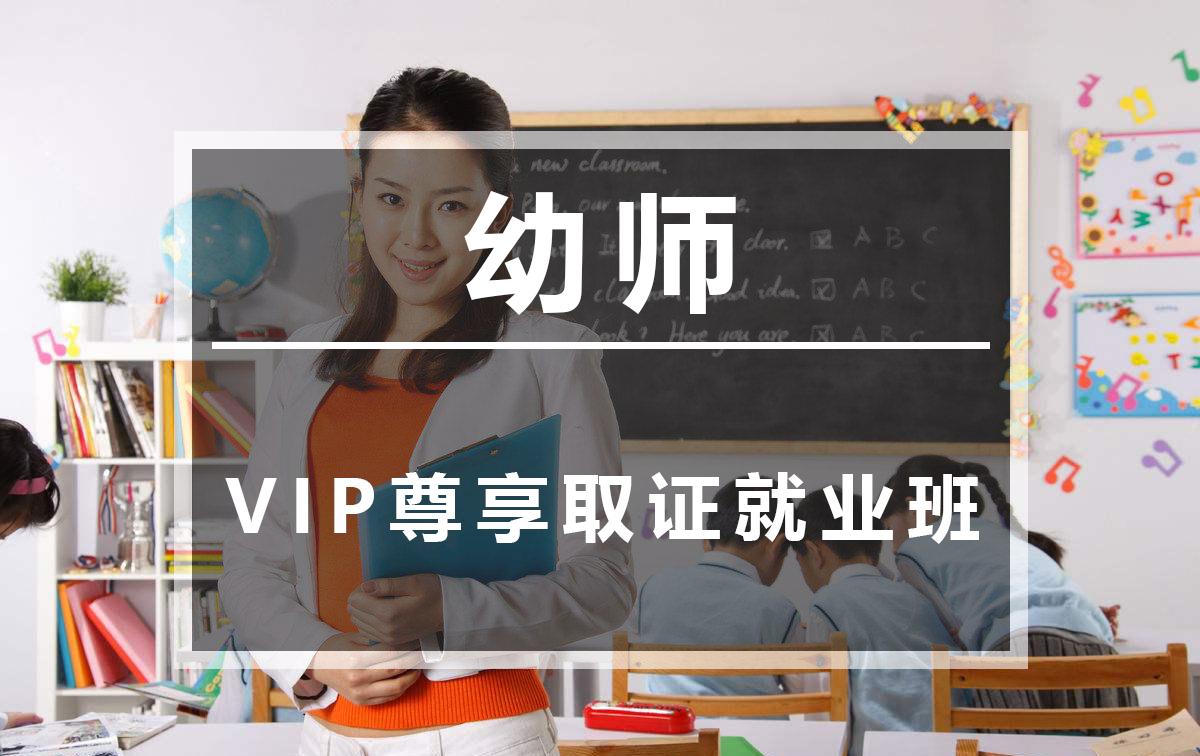 VIP尊享取证就业班(幼师)