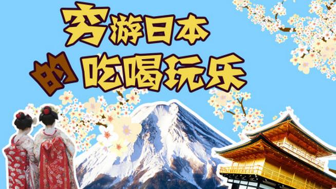 日语旅游文化班