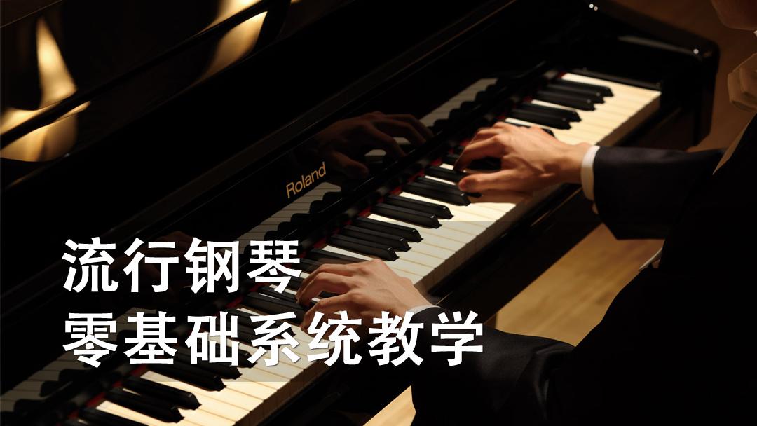 基本乐理+独奏与弹唱