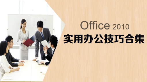 玩转Word/Excel/PowerPoint2010