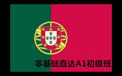 葡萄牙语零基础直达A1