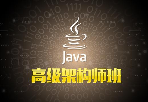 java开发高级架构师班