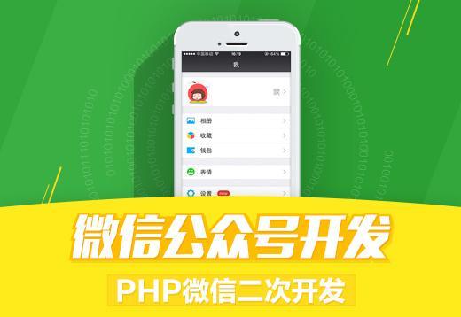 php微信二次开发班