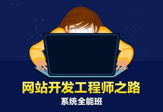 php初级到架构[系统全能班]