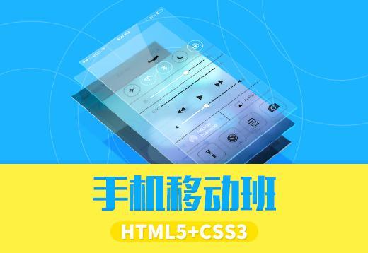 【课程三】H5开发工程师班