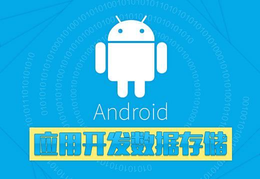 Android-UI初级工程师班