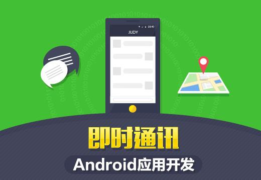 Android移动架构师班