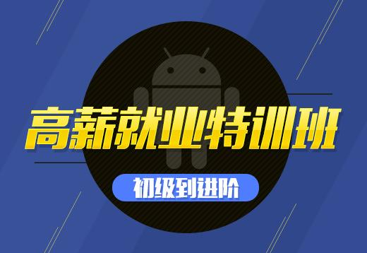 Android应用开发初级到进阶[晋升班]