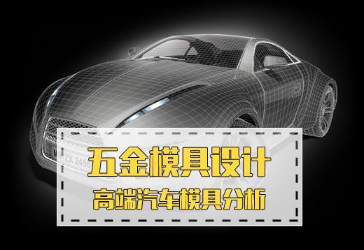 五金模具设计[汽车模具3D,CAE实战班]