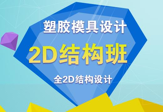 塑胶模具设计[2D结构班]