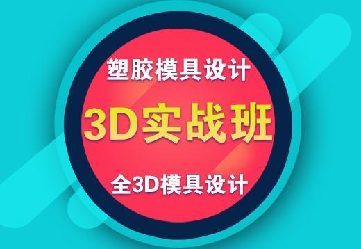 塑胶模具设计[3D实战班]