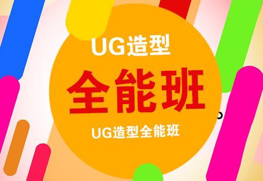 UG造型全能班