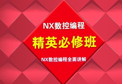 NX数控编程精英必修班