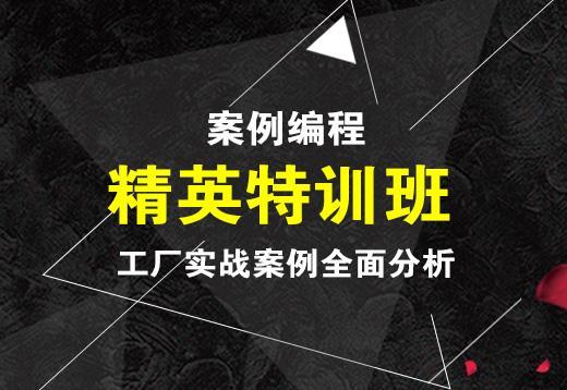 NX工厂实战案例编程精英特训班