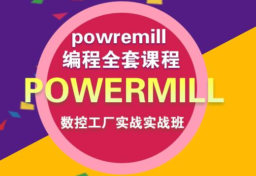 powermill编程精英必修班