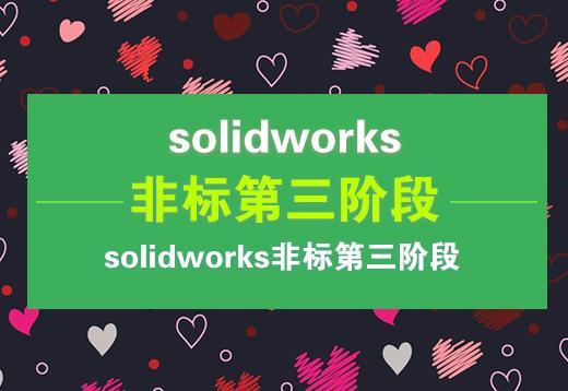 solidworks非标第三阶段班