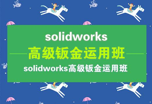 solidworks高级钣金运用班