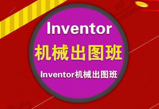 Inventor机械出图班