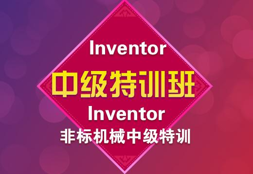 Inventor非标机械中级特训班