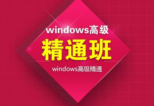 windows高级精通班