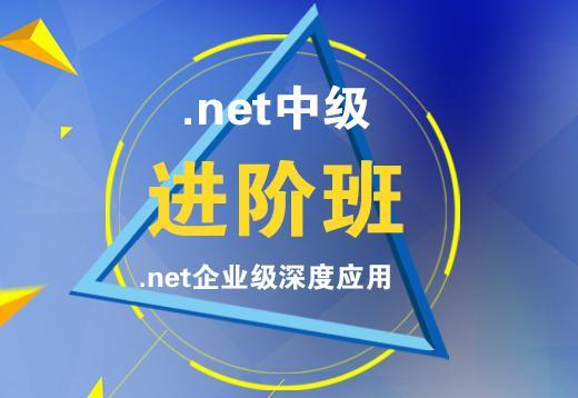 .NET中级开发工程师进阶班