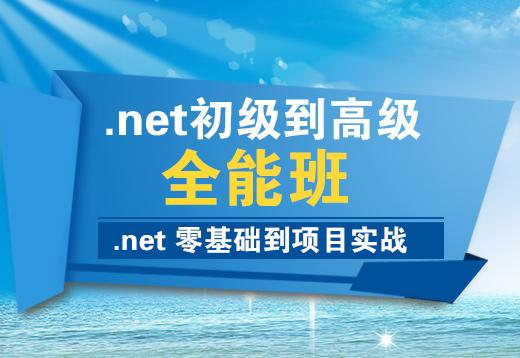 .net初级到高级[全能班]