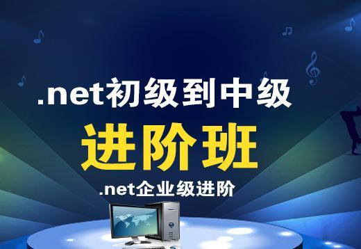 .net初级到中级[进阶班]