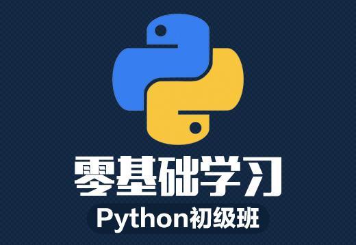 Python基础班
