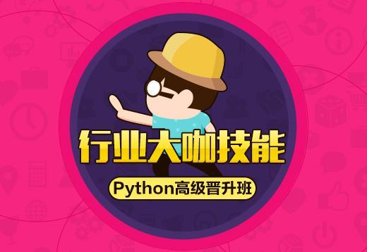 Python高级班