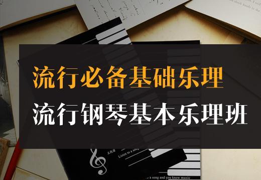 流行钢琴基本乐理