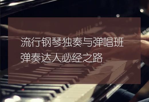 流行钢琴独奏与弹唱