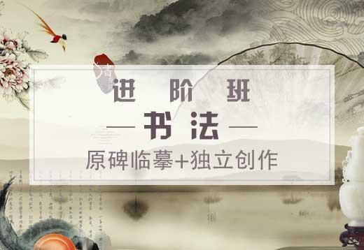 中国书法进阶班