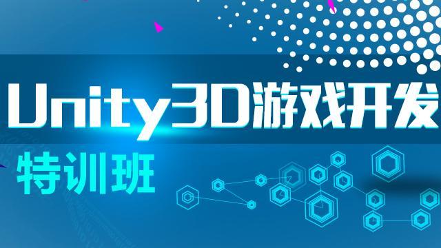 Unity3D游戏开发班