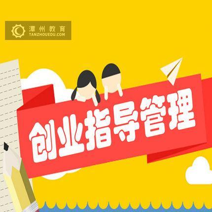 潭州教育创业指导管理VIP课程