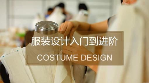 服装设计VIP系统学习示范《初级班-高级班》