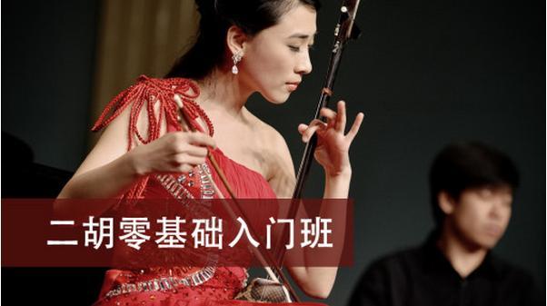 潭州教育二胡初+中