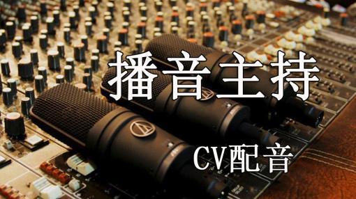 潭州教育播音主持阶段一+二