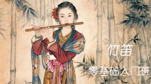 潭州教育竹笛初+中